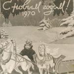 Aura Christi – Revelion 1970